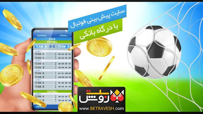 سایت پیش بینی فوتبال با درگاه معتبر بانکی