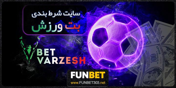 سایت بت ورزش bet varzesh