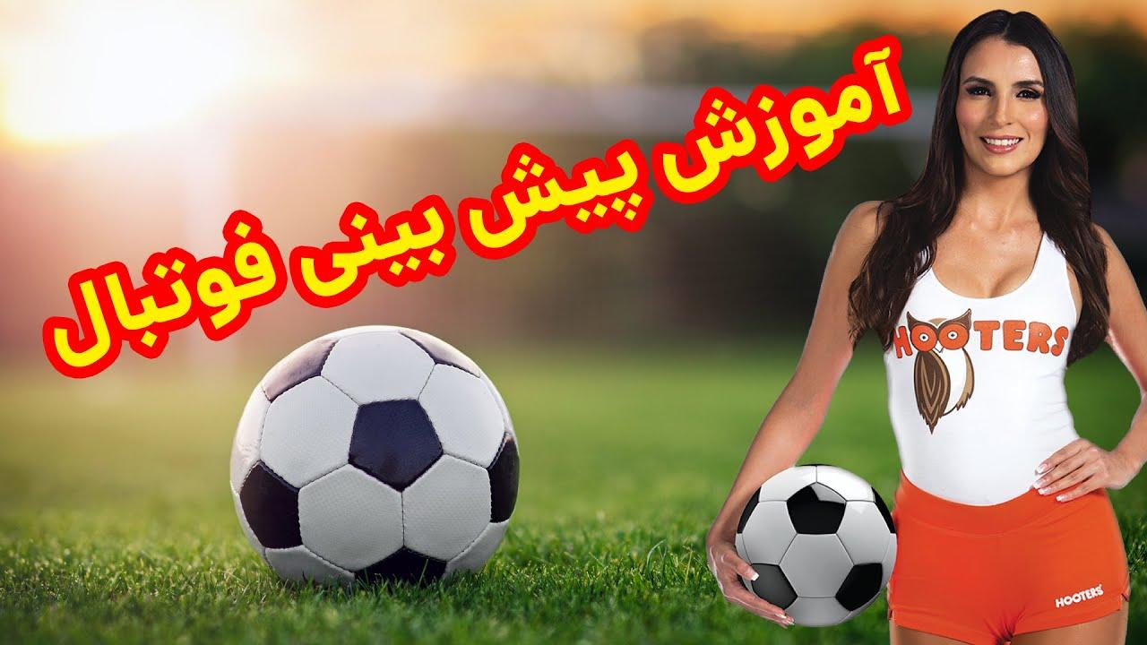 آموزش سایت پیش بینی فوتبال و بهترین سایت ورزشی