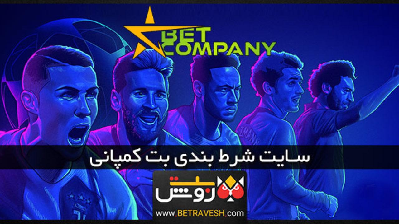سایت بت کمپانی company bet