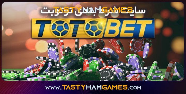 سایت totobet