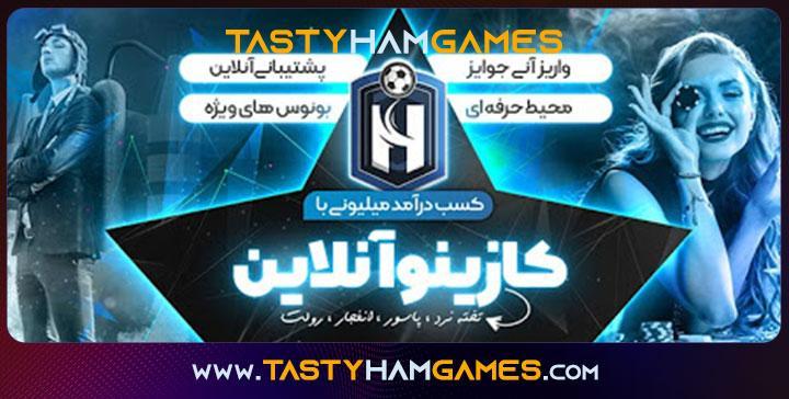 کازینو انلاین در سایت حضرات hazarat bet