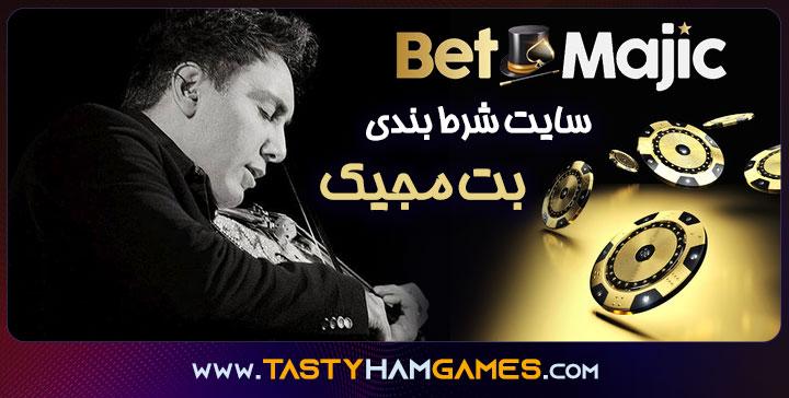 سایت پیش بینی فوتبال بت مجیک betmajic90