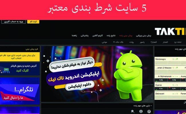 سایت شرط بندی معتبر ایرانی