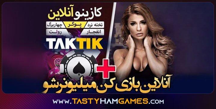 سایت انفجار تاک تیک Taktikbet