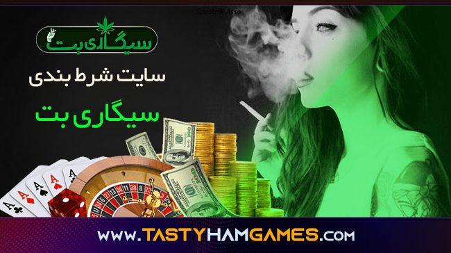 سیگاری بت sigaribet