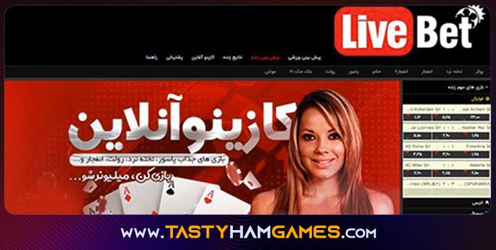 سایت جدید لایو بت livebet