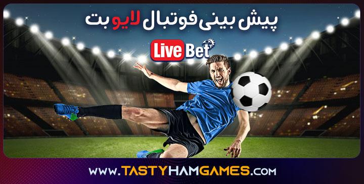 سایت پیشبینی لایو بت livebet