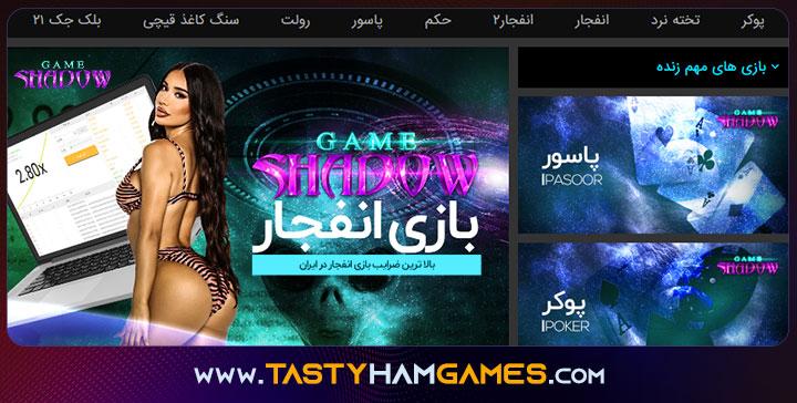 اپلیکیشن سایت Shadowgame