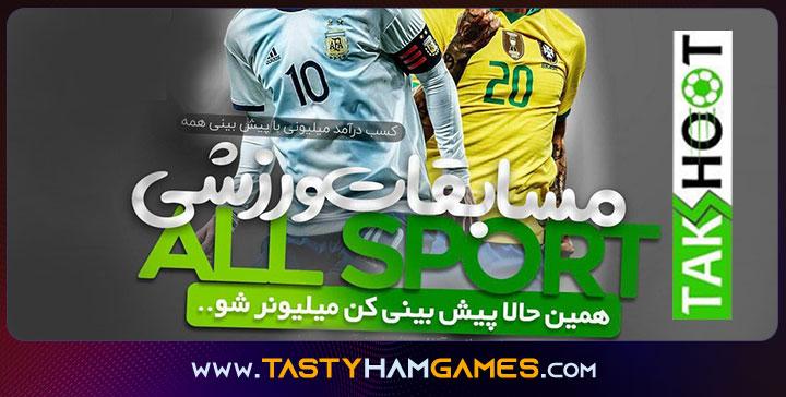 سایت پیش بینی فوتبال هاشم غفاری