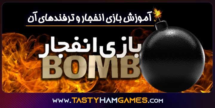 آموزش بازی انفجار و ترفندهای آن