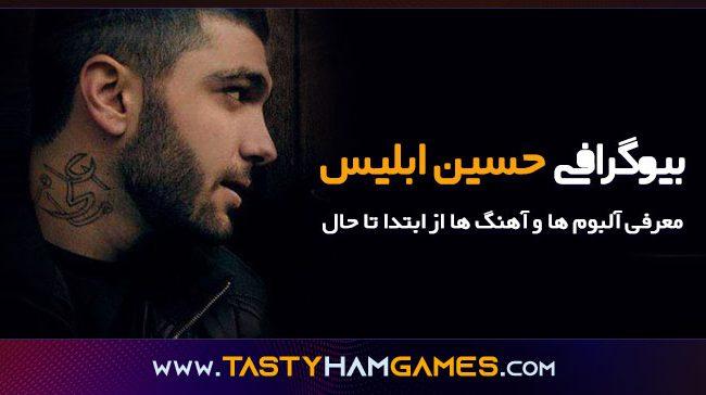 بیوگرافی حصین