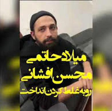 خفت شدن محسن افشانی توسط میلاد حاتمی