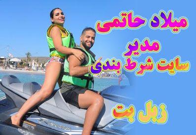 میلاد حاتمی مدیر سایت شرط بندی زبل بت