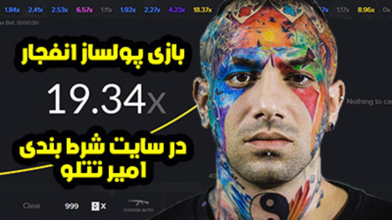 امیر تتلو 10 رپر معروف ایرانی