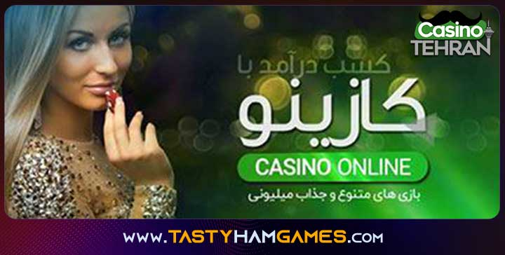 سایت casinotehran