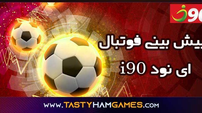 فوتبال ای نود